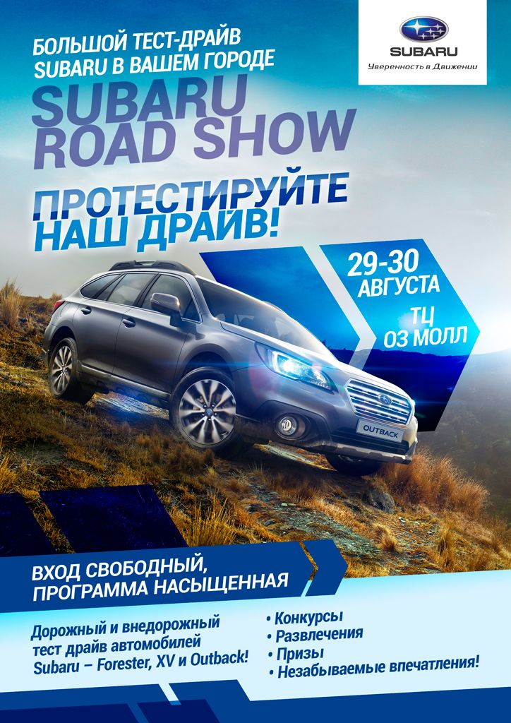 SUBARU ROAD SHOW 2015 в Краснодаре!